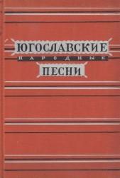 Югославские народные песни