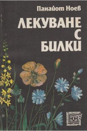 Лекуване с билки