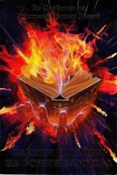 Закони и тайни на Божествения замисъл
