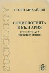 Социологията в България след Втората Световна война