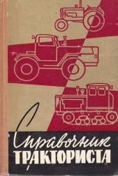 Справочник тракториста