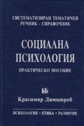 Социална психология. Систематизиран тематичен речник - справочник