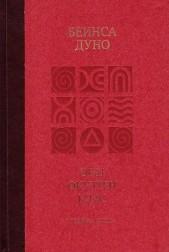 Общ окултен клас. Година втора. CD приложение