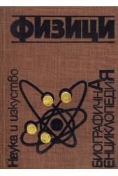 Физици. Биографична енциклопедия