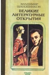 Великие литературные открытия