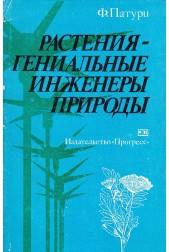 Растения - гениальные инженеры природы