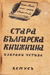 Стара българска книжнина. Избрани четива