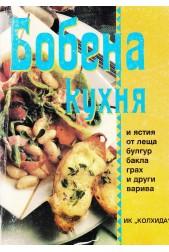 Бобена кухня