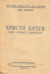 Христо Ботев. Идеи, личност, творчество