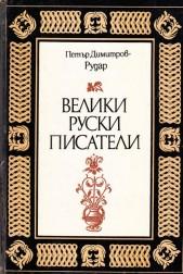 Велики руски писатели. Очерци за деца и юноши