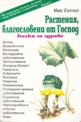 Растения благословени от Господ. Билки за здраве