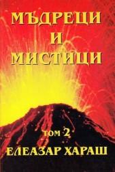 Мъдреци и Мистици II том