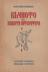 Вечното в нашата литература. Захарий Стоянов и Михалаки Георгиев