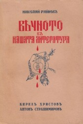 Вечното в нашата литература. Кирил Христов и Антон Страшимиров