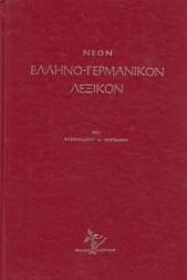 NEON. ЕЛЛНNO-ГЕРМАNIKON. ЛЕЗИКОН