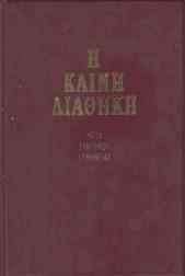 H KAINH ДIAОHKH. META EYNTOMOY EPMHNEIAE