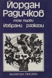Избрани произведения в два тома