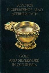 Золотое и серебряное дело древней Руси - Албум