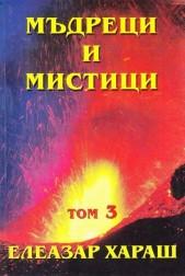Мъдреци и Мистици III том