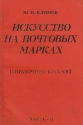 Искусство на почтовых марках. Справочник-каталог. Часть II