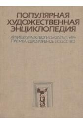 Популярная художественная энциклопедия. (комплект из 2 книг)