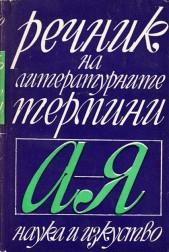 Речник на литературните термини. А - Я