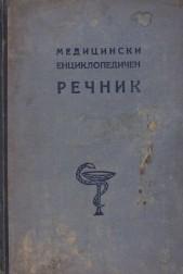 Медицински енциклопедичен речник. Том първи