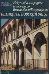 Искусство и народное творчество Болгарского Возрождения Великотырновский округ