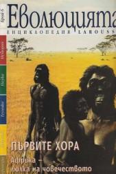 Енциклопедия Larousse. Брой 6: Еволюцията. Първите хора