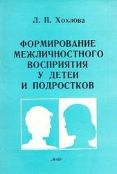 Формирование межличностного восприятия у детей и подростков