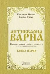 Антикварна Варна. Книга първа