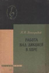 Работа над дикцией в хоре