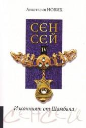 СенСей IV. Изконният от Шамбала