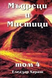 Мъдреци и Мистици IV том