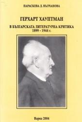 Герхарт Хауптман в Българската литературна критика 1899-1944