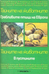 Грабливите птици на Европа