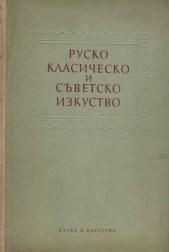 Руско класическо и Съветско изкуство. Сборник статии