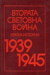 Втората Световна война 1939-1945. Кратка история