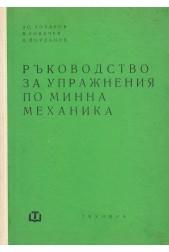 Ръководство за упражнения по минна механика,Строителство и архитектура. Конструкции