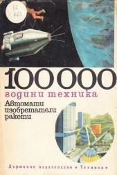 100 000 години техника. Автомати изобретатели ракети. Том III