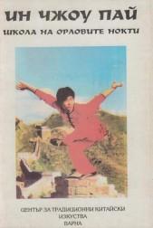 Ин Чжоу Пай. Школа на орловите нокти