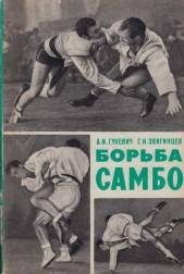 Борьба самбо