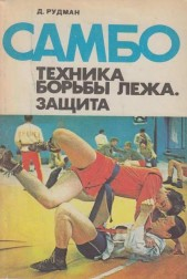 Самбо. Техника борьбы лежа. Защита