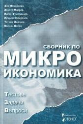 Сборник по микроикономика. Тестове задачи въпроси