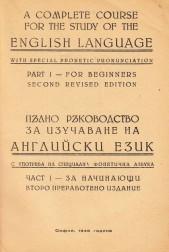 Пълно ръководство за изучаване на английски език