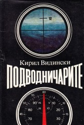 Подводничарите