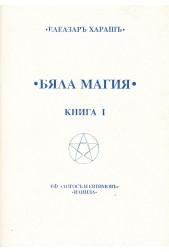 Бяла магия  Книга I