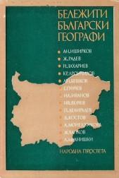 Бележити български географи