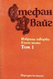 Избрани творби в пет тома. Налични само 1 и 2 том