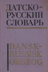 Датско-руский словарь